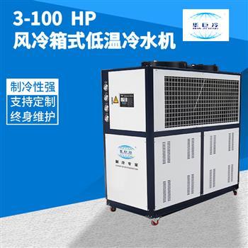 风冷低温冷冻机