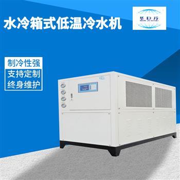 湖北水冷箱式低温冷水机